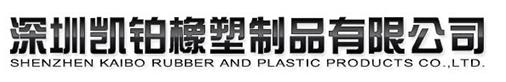 深圳凯铂橡塑乐动体育官网网址有限公司